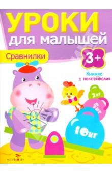 Купить И. Попова: Сравнилки ISBN: 978-5-9951-2047-6