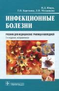 Ющук, Кареткина, Мельникова: Инфекционные болезни. Учебник
