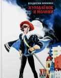 Владислав Крапивин - Журавленок и молнии обложка книги