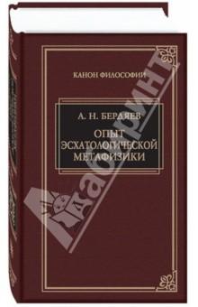 Опыт эсхатологической метафизики. Сборник научных трудов 1937-1948