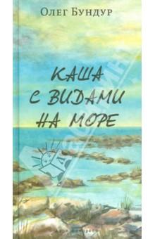 Каша с видами на море - Олег Бундур