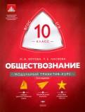 Котова, Лискова: Обществознание. 10 класс. Модульный триактивкурс. ФГОС