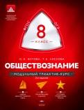 Котова, Лискова: Обществознание. 8 класс. Модульный триактивкурс. ФГОС