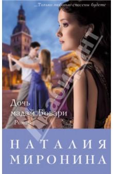 Купить Наталия Миронина: Дочь мадам Бовари ISBN: 978-5-699-70817-8