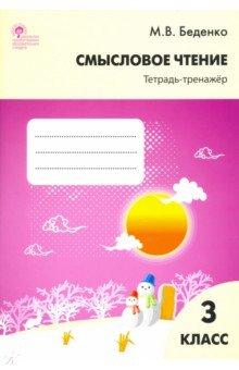 Смысловое чтение. 3 класс. Тетрадь-тренажёр. ФГОС - Марк Беденко
