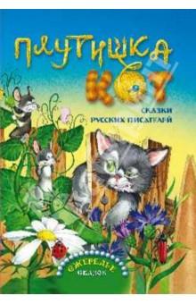 Кот плутишка сказка