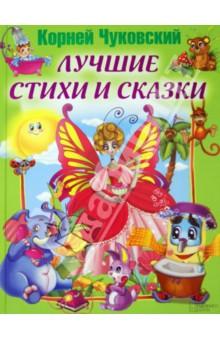 Лучшие стихи и сказки - Корней Чуковский