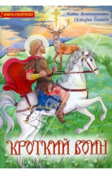 Кроткий воин. Житие великомученика Евстафия Плакиды