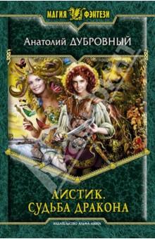 Листик. Судьба дракона - Анатолий Дубровный