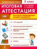 Скрипова, Шабалина: Литературное чтение. 3 класс. Итоговая аттестация. Базовый и повышенный уровни сложности. ФГОС