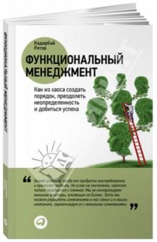 Функциональный менеджмент: Как из хаоса создать порядок, преодолеть неопределенность - Кадирбай Рятов