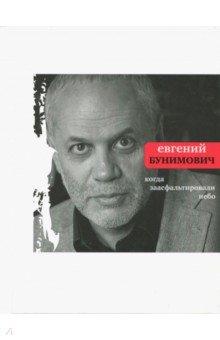 Купить Евгений Бунимович: Когда заасфальтировали небо ISBN: 978-5-9691-1202-5