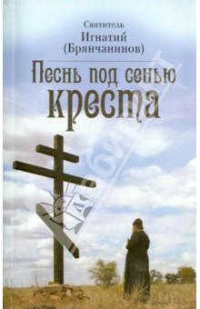 Купить Игнатий Святитель: Песнь под сенью Креста ISBN: 978-5-904268-43-5