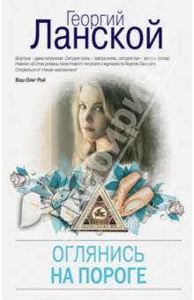 Купить Георгий Ланской: Оглянись на пороге ISBN: 978-5-699-70494-1