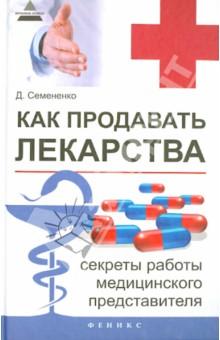 Как продавать лекарства: секреты работы медицинского представителя - Дмитрий Семененко