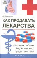 Дмитрий Семененко: Как продавать лекарства: секреты работы медицинского представителя