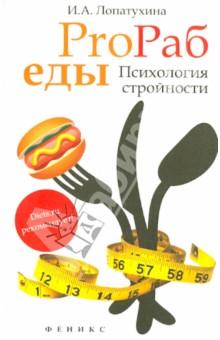 ProРаб еды: психология стройности - Ирина Лопатухина