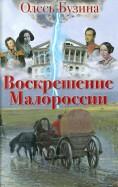 Олесь Бузина: Воскрешение Малороссии