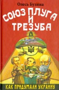Олесь Бузина: Союз плуга и трезуба. Как придумали Украину