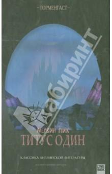 Купить Мервин Пик: Титус один ISBN: 978-5-904584-81-8