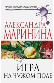 Игра на чужом поле - Александра Маринина