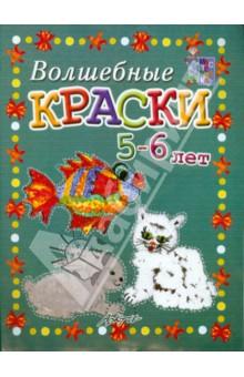 Волшебные краски 5-6 лет. Пособие для занятий с детьми - Белошистая, Жукова, Дьяченко