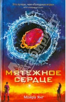 Купить Мойра Янг: Мятежное сердце ISBN: 978-5-17-081724-5