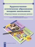 Предит, Соломатин: Художественноэстетическое образование младших школьников. Перспективная начальная школа