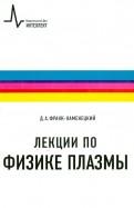 Давид Франк-Каменецкий: Лекции по физике плазмы. Учебное пособие