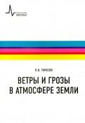 Лев Тарасов: Ветры и грозы в атмосфере Земли. Учебное пособие
