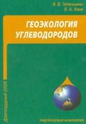 Тетельмин, Язев: Геоэкология углеводородов. Учебное пособие