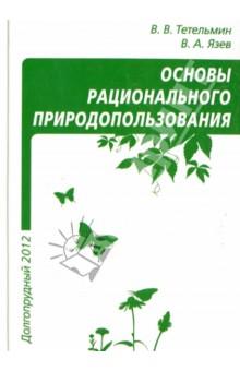 Рациональное природопользование. Учебное пособие - Тетельмин, Язев