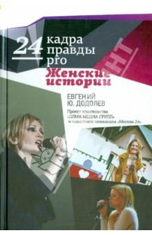 24 кадра ПРАВДЫ pro женские истории - Евгений Додолев