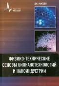 Джереми Рамсден: Физико-технические основы бионанотехнологий и наноиндустрии. учебное пособие