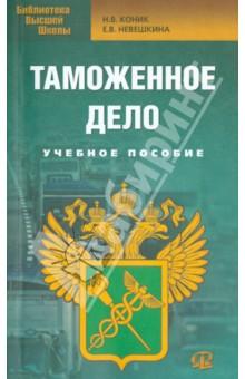 Купить Коник, Невешкина: Таможенное дело. Учебное пособие ISBN: 978-5-370-03268-4