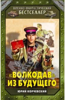 Волкодав из будущего - Юрий Корчевский