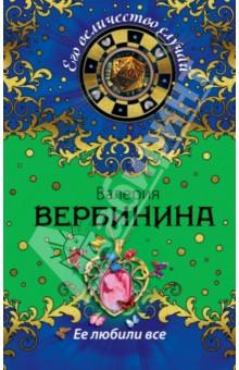Ее любили все - Валерия Вербинина
