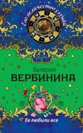 Валерия Вербинина - Ее любили все обложка книги