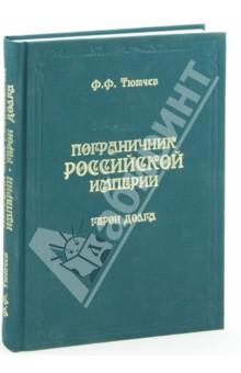 Пограничник Российской империи. Герои долга - Федор Тютчев