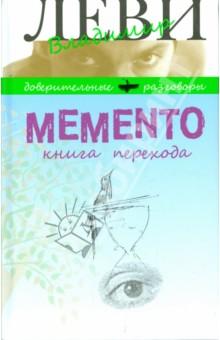 Купить Владимир Леви: Memento. Книга перехода ISBN: 978-5-98697-326-5
