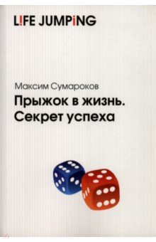 Прыжок в жизнь. Секрет успеха - Максим Сумароков