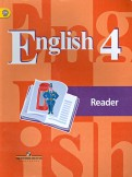 Кузовлев, Перегудова, Стрельникова: Английский язык. 4 класс. Книга для чтения. ФГОС