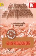 Береговская, Гусева: Французский язык. Книга  для учителя. Поурочное планирование. 4 класс. Пособие для учителей. ФГОС