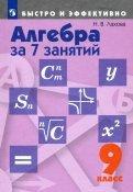 Наталья Лахова: Алгебра за 7 занятий. 9 класс. Пособие для учащихся общеобразовательных организаций