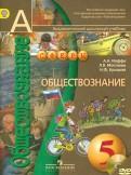 Иоффе, Крицкая, Мостяева: Обществознание. 5 класс. Учебник. ФГОС (+DVD)