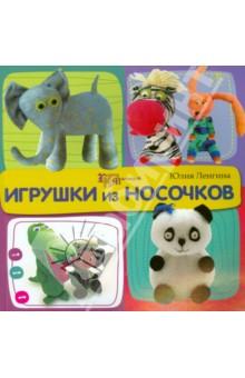 Купить Юлия Ленгина: Игрушки из носочков ISBN: 978-5-222-22502-8
