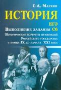 Сергей Маркин: История. ЕГЭ: выполнение задания С6
