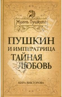 Пушкин и императрица. Тайная любовь - Кира Викторова