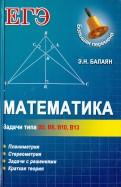 Эдуард Балаян: Математика: задачи типа В5, В8, В10, В13