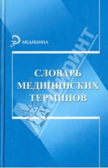 Купить Словарь медицинских терминов ISBN: 978-5-222-22360-4
